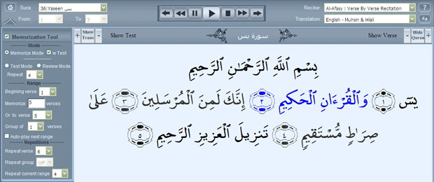 Quran reciter Word By Word, Memorization tool, for beginners